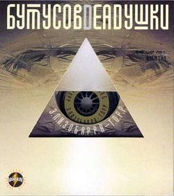 "Вячеслав Бутусов и ""DеаDушки"" - Элизобарра-Торр (2000 MP 3)."